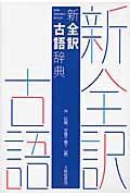 新全訳古語辞典
