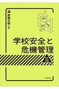 学校安全と危機管理 三訂版