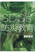 SDGsと防災教育