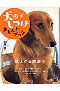 犬のしつけきちんとブック 「吠えグセ解消」編