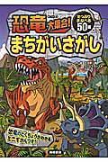 恐竜大集合!まちがいさがし / 50の恐竜に出会える!