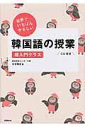 世界でいちばんやさしい韓国語の授業 / 超入門クラス