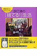 辰巳渚の「捨てる!」生活 / 家まるごと2日でスッキリ!!