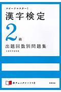 漢字検定2級出題回数別問題集 / スピードマスター!