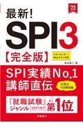 最新!SPI3〈完全版〉