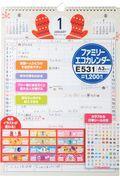 E531 ファミリーエコカレンダー壁掛A3 2019