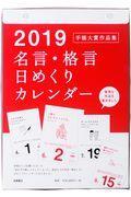 E501名言・格言日めくりカレンダー 2019