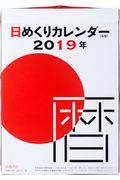 E502日めくりカレンダー(中型) 2019