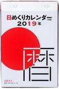 E503日めくりカレンダー(小型) 2019