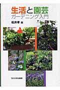 生活と園芸 / ガーデニング入門