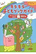 キラキラ子どもブックガイド / 本ゴブリンと読もう360冊