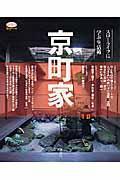 京町家 / スローライフに学ぶ生活術