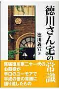 徳川さん宅の常識