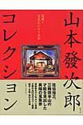 山本發次郎コレクション