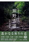 熊野古道 / 世界遺産日本の原郷