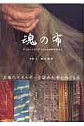 魂の布 / モンスーンアジア12人の女性作家たち