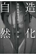 造化自然 / 銀閣慈照寺の花