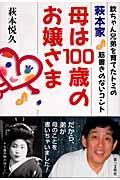 萩本家・母は100歳のお嬢さま / 欽ちゃん兄弟を育てたトミの筋書きのないコント