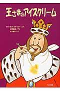 王さまのアイスクリーム 新装版