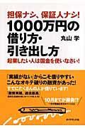 担保ナシ、保証人ナシ!1000万円の借り方・引き出し方 / 起業したい人は国金を使いなさい!