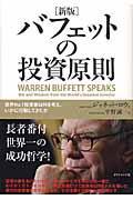 バフェットの投資原則 新版 / 世界no.1投資家は何を考え、いかに行動してきたか
