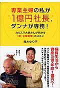 専業主婦の私が1億円社長、ダンナが専務! / カリスマ大家さんが明かす「新・夫婦起業」のススメ