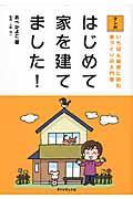 マンガはじめて家を建てました! / いちばん最初に読む家づくりの入門書