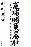 直球勝負の会社 / 日本初!ベンチャー生保の起業物語