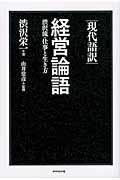 現代語訳経営論語 / 渋沢流・仕事と生き方