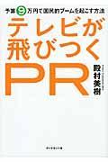 テレビが飛びつくPR / 予算9万円で国民的ブームを起こす方法