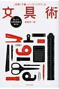 「書類・手帳・ノート・ノマド」の文具術 / 楽しんで仕事の効率をあげる!