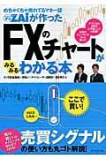 めちゃくちゃ売れてるマネー誌ダイヤモンドザイが作ったFXのチャートがみるみるわかる本 / テクニカル分析の入門書にして決定版!