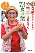 カヨ子ばあちゃん73の言葉 / 賢い子に育つ! 0歳からのらくらく子育て
