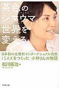 茶色のシマウマ、世界を変える / 日本初の全寮制インターナショナル高校ISAKをつくった小林りんの物語