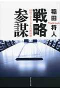 戦略参謀 / 経営プロフェッショナルの教科書
