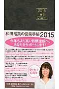 和田裕美の営業手帳(ソフトブラック) 2015 / W's Diary