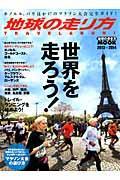 地球の走り方 2013→2014 / TRAVEL&RUN!