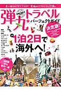 弾丸トラベル★パーフェクトガイド / 長い休みがなくてもOK!最短1泊2日で海外へ!