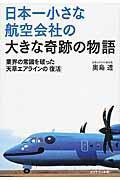 日本一小さな航空会社の大きな奇跡の物語 / 業界の常識を破った天草エアラインの「復活」