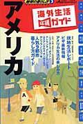 地球の暮らし方 3(2007~2008年版) / 海外生活応援ガイド