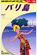 地球の歩き方 D 26(2007~2008年版)