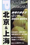 地球の歩き方ポケット 6 2003~2004年版