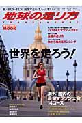 地球の走り方 / TRAVEL&RUN!