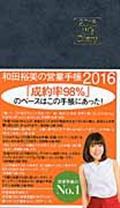 和田裕美の営業手帳(マットネイビー) 2016