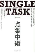SINGLE TASK一点集中術 / 「シングルタスクの原則」ですべての成果が最大になる