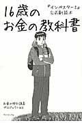 16歳のお金の教科書 / 『インベスターZ』公式副読本