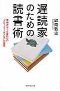遅読家のための読書術 / 情報洪水でも疲れない「フロー・リーディング」の習慣
