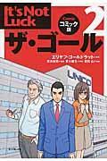 ザ・ゴール 2 / コミック版