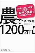 農で1200万円! / 「日本一小さい農家」が明かす「脱サラ農業」はじめの一歩