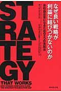 なぜ良い戦略が利益に結びつかないのか / 高収益企業になるための5つの実践法